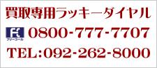 ジャンク品オーディオ買取ドットコム-故障・壊れたオーディオ買取専門店福岡